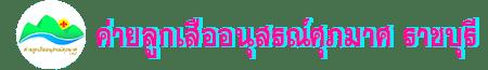 ค่ายลูกเสืออนุสรณ์ศุภมาศ ราชบุรี-กาญจนบุรี ค่ายเนตรนารี ยุวกาชาด รับน้อง นันทนาการ ราคาถูก